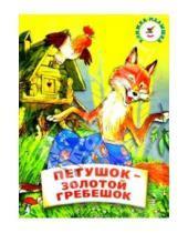 Картинка к книге Дрофа - Петушок-золотой гребешок