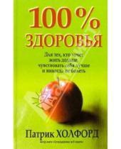Картинка к книге Патрик Холфорд - 100% здоровья
