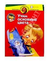 Картинка к книге Станиславовна Олеся Жукова - Учим основные цвета. Для детей 3-4 лет