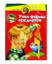 Картинка к книге Станиславовна Олеся Жукова - Учим формы предметов. Для детей 3-4 лет