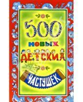 Картинка к книге Дмитриевна Инесса Агеева - 500 новых детских частушек
