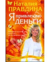 Картинка к книге Борисовна Наталия Правдина - Я привлекаю деньги