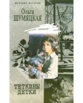 Картинка к книге Юрьевна Ольга Шумяцкая - Теткины детки