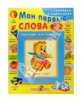 Картинка к книге Стрекоза - Мои первые слова: русский + английский