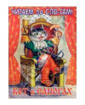 Картинка к книге Читаем по слогам - Кот в сапогах