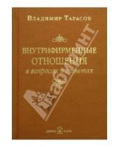 Картинка к книге Константинович Владимир Тарасов - Внутрифирменные отношения в вопросах и ответах