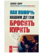 Картинка к книге Аллен Карр - Как помочь нашим детям бросить курить