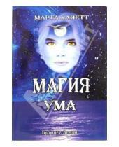 Картинка к книге Марта Хайетт - Магия Ума