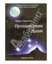Картинка к книге Майкл Ньютон - Путешествия Души. Жизнь между жизнями