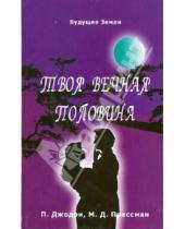 Картинка к книге Д. Моури Прессмэн Патриция, Джоудри - Твоя вечная половина