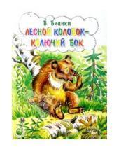 Картинка к книге Валентинович Виталий Бианки - Лесной колобок - колючий бок
