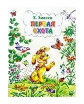Картинка к книге Валентинович Виталий Бианки - Первая охота
