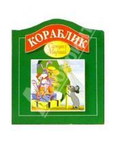 Картинка к книге Яковлевич Самуил Маршак - МПК/Кораблик