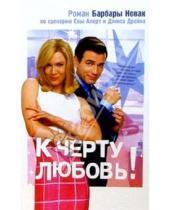Картинка к книге Барбара Новак - К черту любовь!