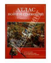 Картинка к книге Иванович Виктор Калашников - Атлас войн и сражений