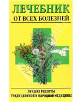Картинка к книге АСС-Центр - Лечебник от всех болезней