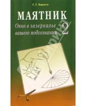 Картинка к книге Геннадий Карасев - Маятник. Окно в зазеркалье вашего подсознания. Тестируем себя. Часть 2