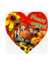 Картинка к книге Праздник - 61217/Моему тигру/мини-открытка сердечко