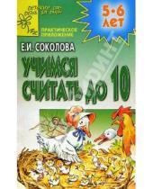 Картинка к книге Ивановна Елена Соколова - Учимся считать до 10