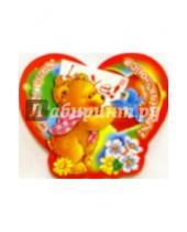 Картинка к книге Праздник - 61245/С днем всех влюбленных/мини-открытка сердечк