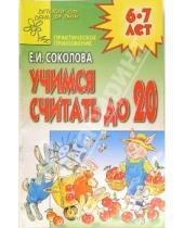 Картинка к книге Ивановна Елена Соколова - Учимся считать до 20