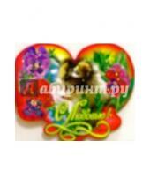 Картинка к книге Праздник - 61256/С любовью!/мини-открытка сердечко двойная