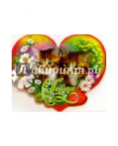 Картинка к книге Праздник - 61258/С любовью!/мини-открытка сердечко двойная