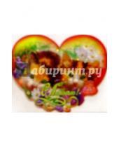 Картинка к книге Праздник - 61259/С любовью!/мини-открытка сердечко двойная