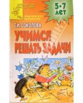 Картинка к книге Ивановна Елена Соколова - Учимся решать задачи (Приложение)