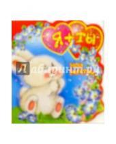 Картинка к книге Праздник - 61310/Я+ты мои мечты/мини-открытка вырубка