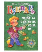 Картинка к книге Сергеевна Надежда Жукова - Букварь: Пособие для родителей и детей
