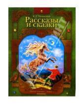 Картинка к книге Дмитриевич Константин Ушинский - Рассказы и сказки