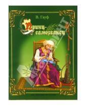 Картинка к книге Вильгельм Гауф - Принц-самозванец