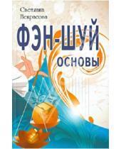 Картинка к книге Светлана Некрасова - Фэн-шуй основы