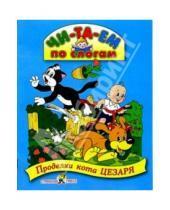 Картинка к книге Читаем по слогам - Проделки кота Цезаря