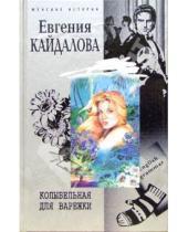 Картинка к книге Валерьевна Евгения Кайдалова - Колыбельная для варежки: Повесть, роман, рассказы
