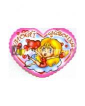 Картинка к книге Стезя - 8Т-210/Моей девочке/мини-открытка сердечко