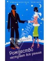 Картинка к книге Валери Блок - Рождество наступает все раньше: роман