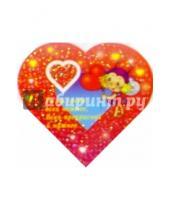 Картинка к книге Открыткин и К - 8Т-002/Ты на свете всех нежнее/открытка-сердечко