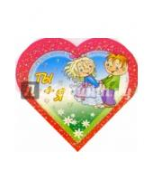 Картинка к книге Открыткин и К - 8Т-003/Ты + я/открытка-сердечко двойная