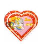 Картинка к книге Открыткин и К - 8Т-015/Для тебя/открытка-сердечко двойная