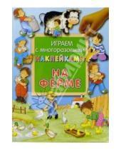 Картинка к книге Георгиевна Екатерина Карганова - Играем с многоразовыми наклейками. На ферме