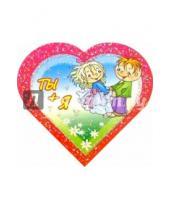 Картинка к книге Открыткин и К - 9Т-004/Ты + я/мини-открытка сердечко двойная