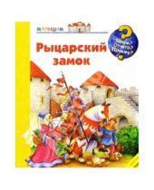 Картинка к книге Кирима Трапп - Рыцарский замок