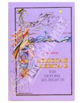 Картинка к книге Михайловна Алла Тартак - Золотая книга - 6, или Здоровье без лекарств