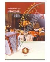 Картинка к книге Ноты - За праздничным столом. Переложение для аккордеона и баяна. Выпуск 3