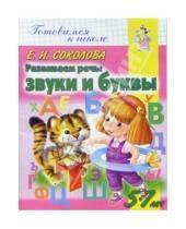 Картинка к книге Ивановна Елена Соколова - Развиваем речь: Звуки и буквы. Для детей 5-7 лет