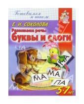 Картинка к книге Ивановна Елена Соколова - Развиваем речь: Буквы и слоги. Для детей 5-7 лет
