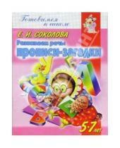 Картинка к книге Ивановна Елена Соколова - Развиваем речь: Прописи-загадки. Для детей 5-7 лет