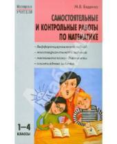 Картинка к книге Васильевич Марк Беденко - Самостоятельные и контрольные работы по математике. 1-4 класс